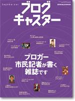 『週刊東洋経済』臨時増刊・ブログキャスター
