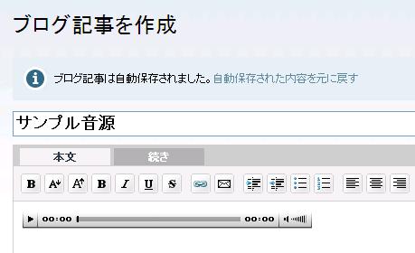 ブログ記事投稿画面