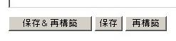 保存&再構築ボタンの追加