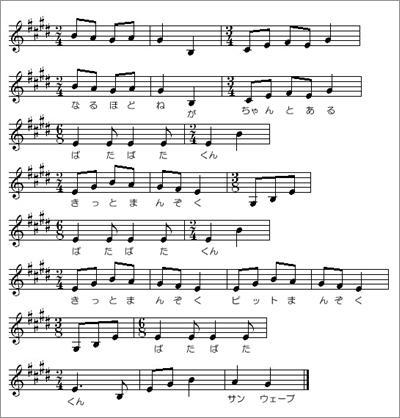 パタパタくんの楽譜