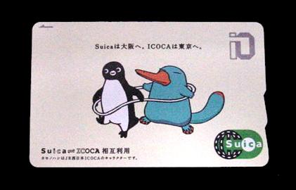 「Suica」「ICOCA」相互利用記念カード