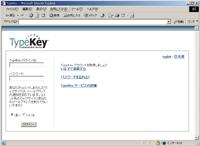 サイン・イン画面(メールアドレス入力要求有)